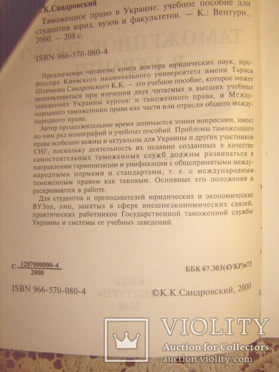Таможенное право в Украине Национальное и международное., фото №3