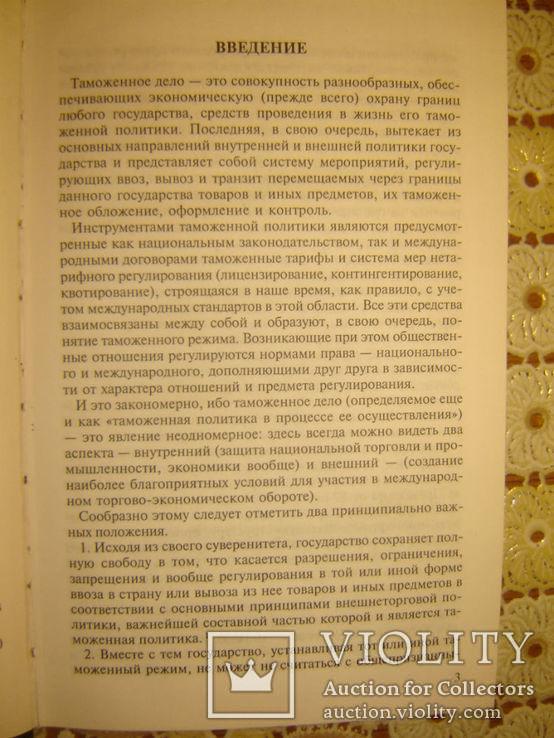 Таможенное право в Украине Национальное и международное., фото №4