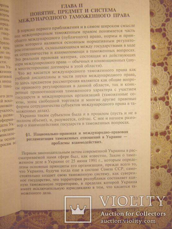 Таможенное право в Украине Национальное и международное., фото №5