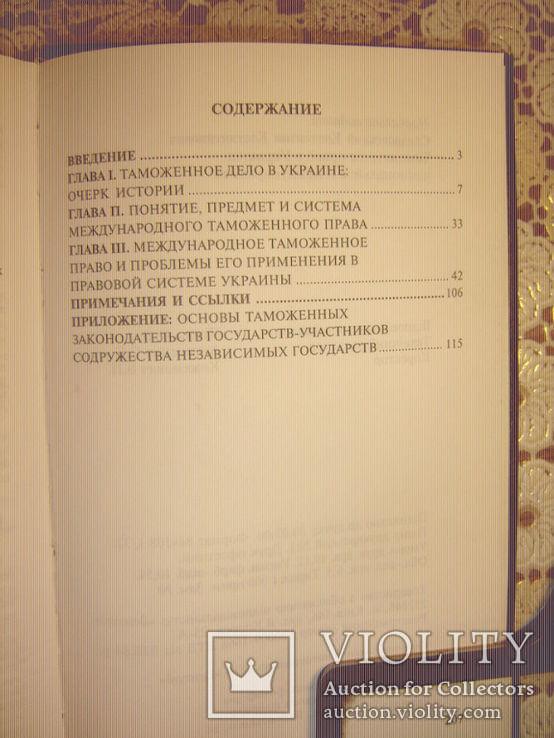 Таможенное право в Украине Национальное и международное., фото №6