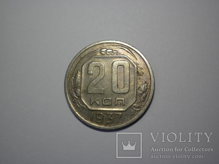 20 копеек 1937, фото №2