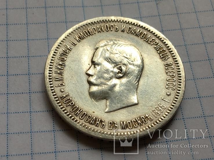 1 рубль 1896 года коронационный Николай 2