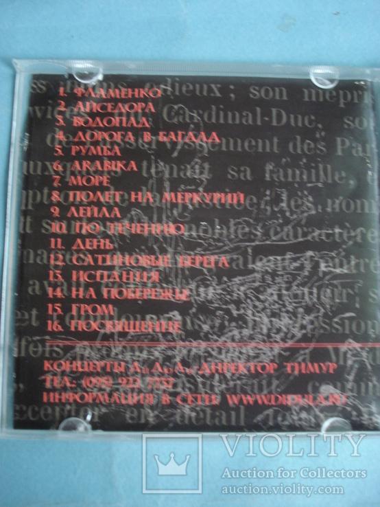 """ДиДюЛя """" THE BEST Сатиновые Берега"""" CD, фото №5"""