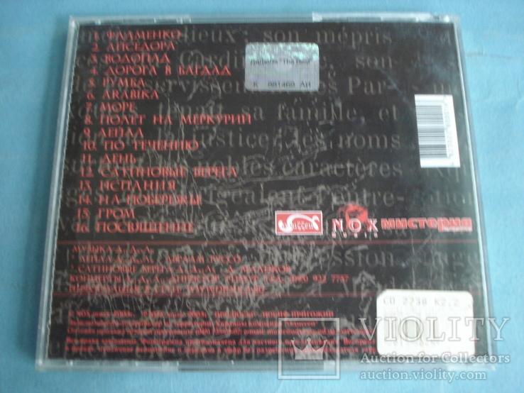 """ДиДюЛя """" THE BEST Сатиновые Берега"""" CD, фото №6"""