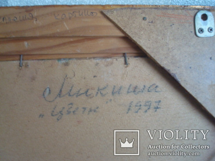 Картина Цветы,масло,картон 76/38см. 1997г. Микиша, фото №10