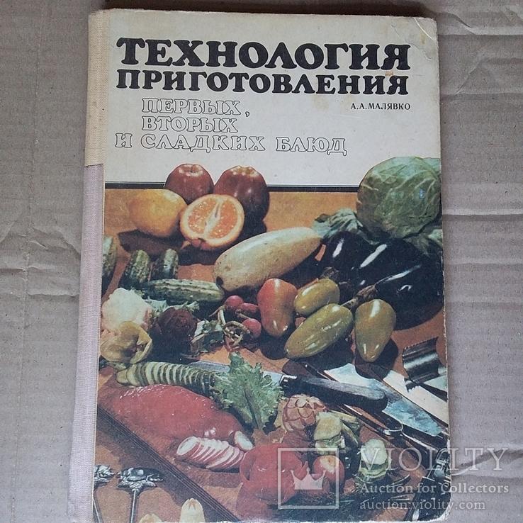 "Малявко ""Технология приготовления блюд"" 1987р., фото №2"
