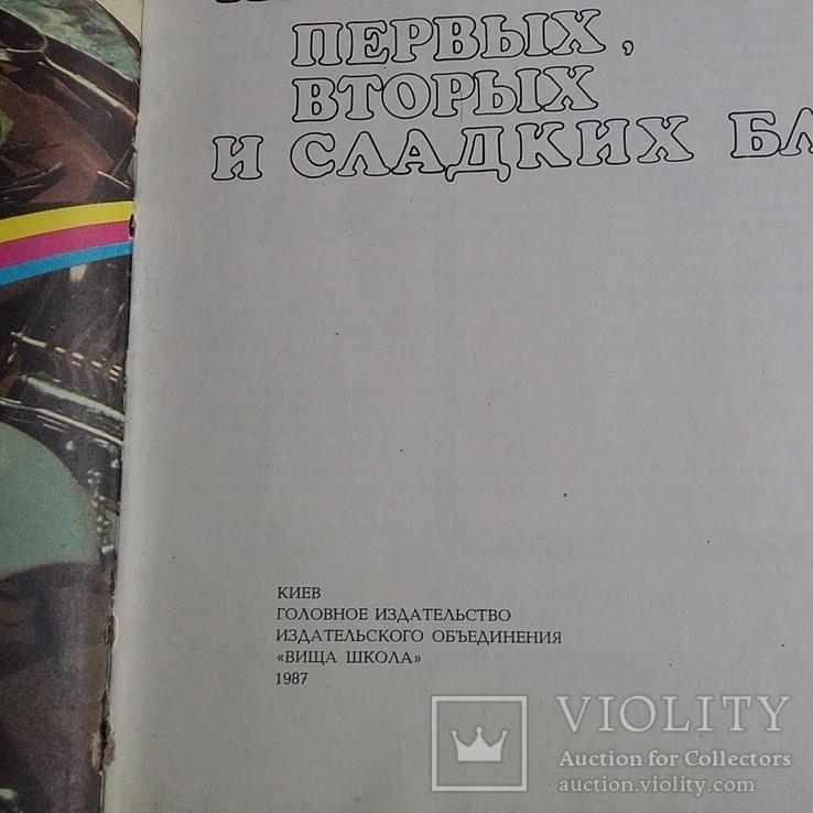 "Малявко ""Технология приготовления блюд"" 1987р., фото №3"