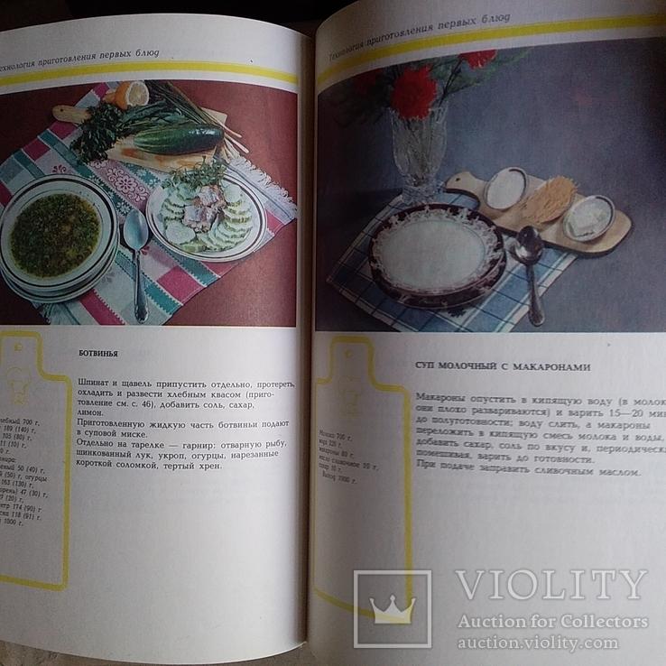 "Малявко ""Технология приготовления блюд"" 1987р., фото №4"