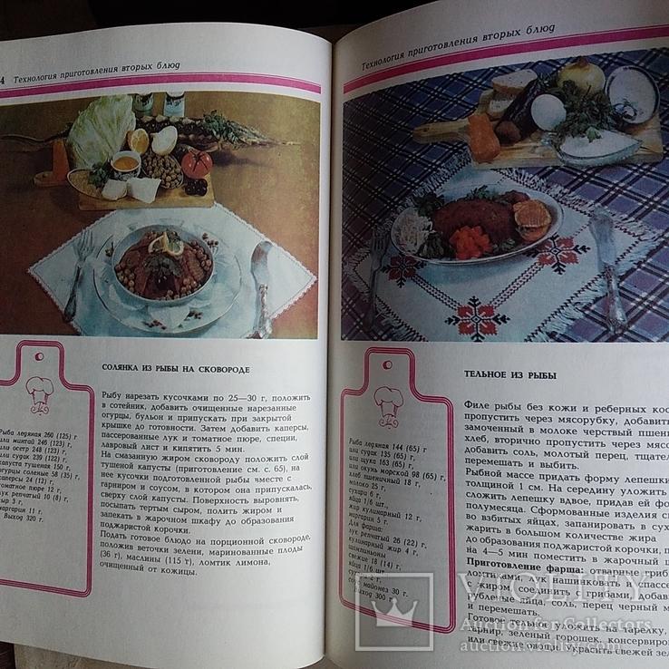 "Малявко ""Технология приготовления блюд"" 1987р., фото №7"