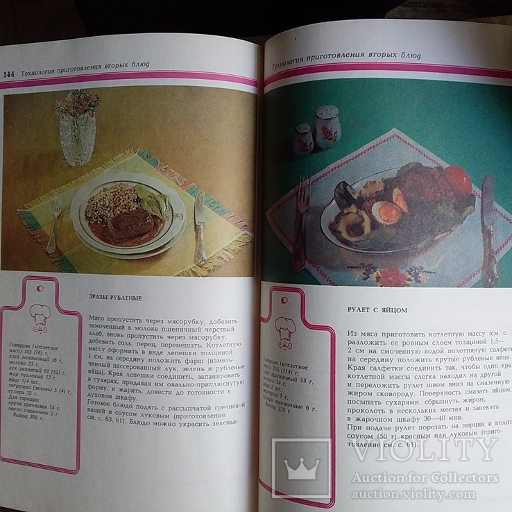 "Малявко ""Технология приготовления блюд"" 1987р., фото №8"