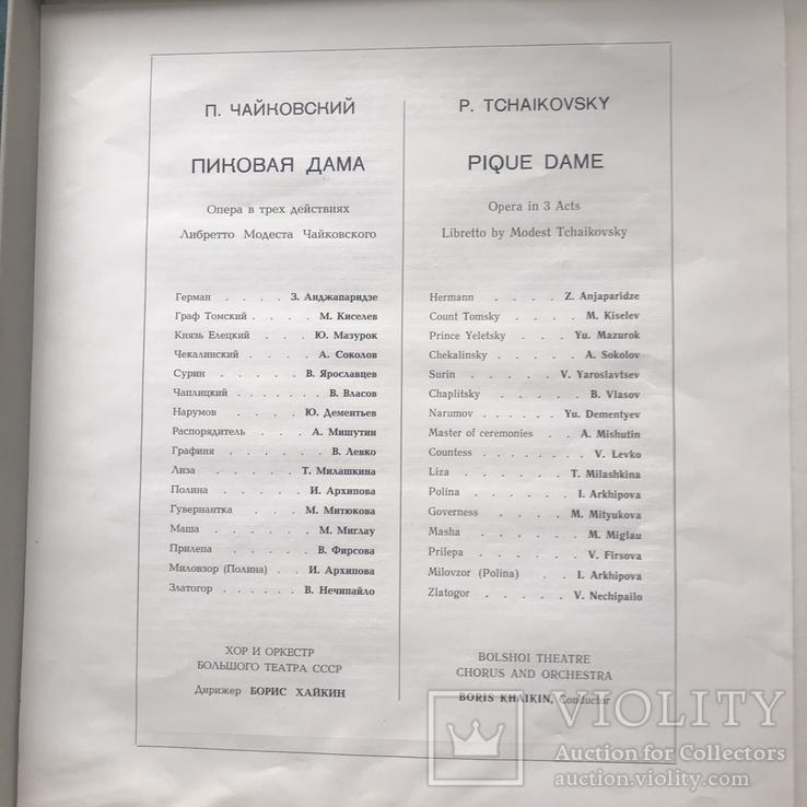 Набір Чайковський пікова дама, фото №5
