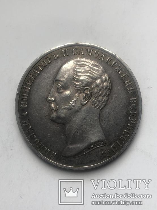 Рубль 1859 КОНЬ