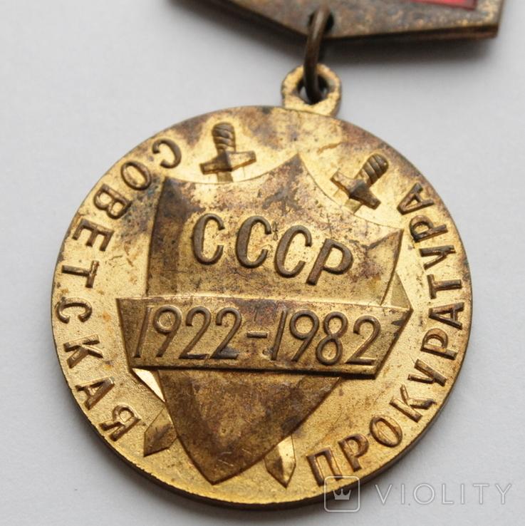 Советская прокуратура 60 лет 1922-1982г. Тяжелый металл(не частый), фото №3
