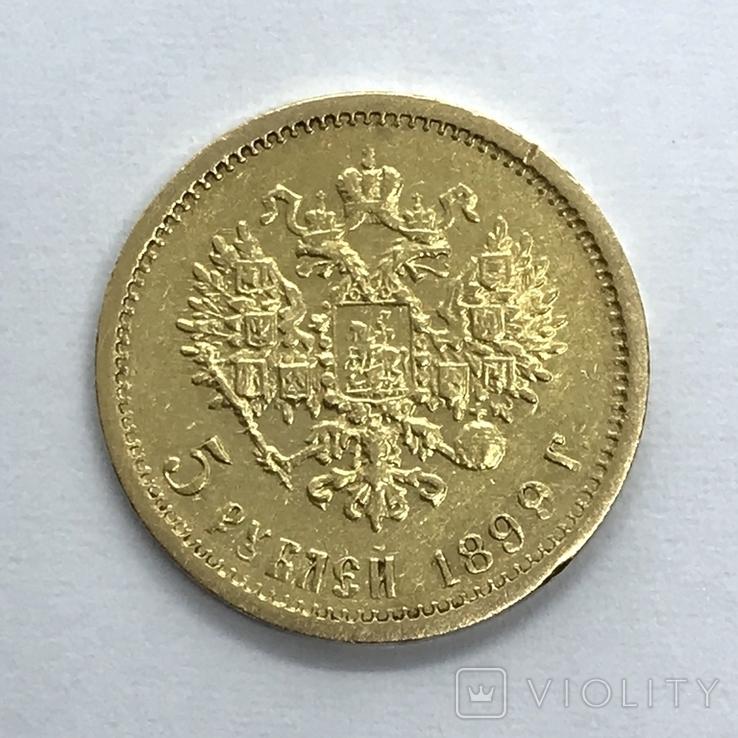 5 рублей 1899г ФЗ, фото №2