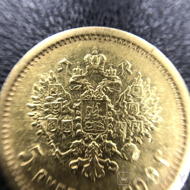 5 рублей 1899г ФЗ, фото №8