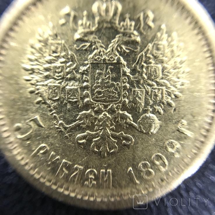 5 рублей 1899г ФЗ, фото №9
