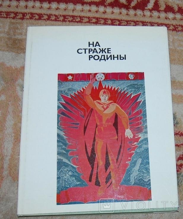Альбом репродукций  картин на военную тему, фото №2