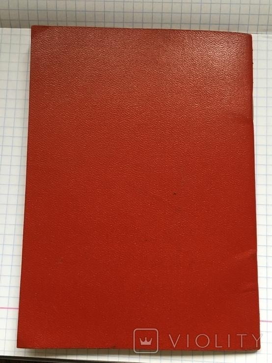 Учетная карточка члена КПСС, фото №8