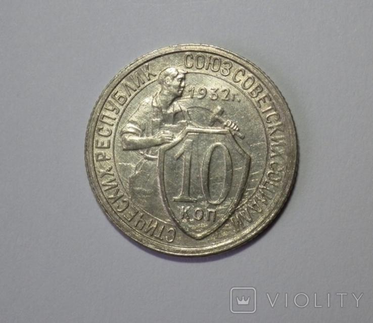 10 копеек 1932, фото №2
