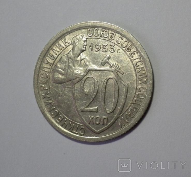 20 копеек 1933, фото №2