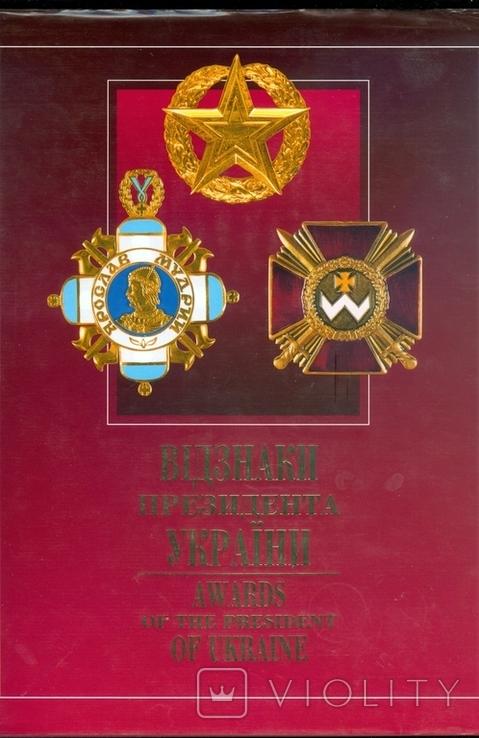 Награды президента Украины, фото №2