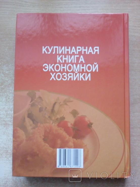 """Болотова""""Кулинарная книга экономной хозяйки"""", фото №3"""