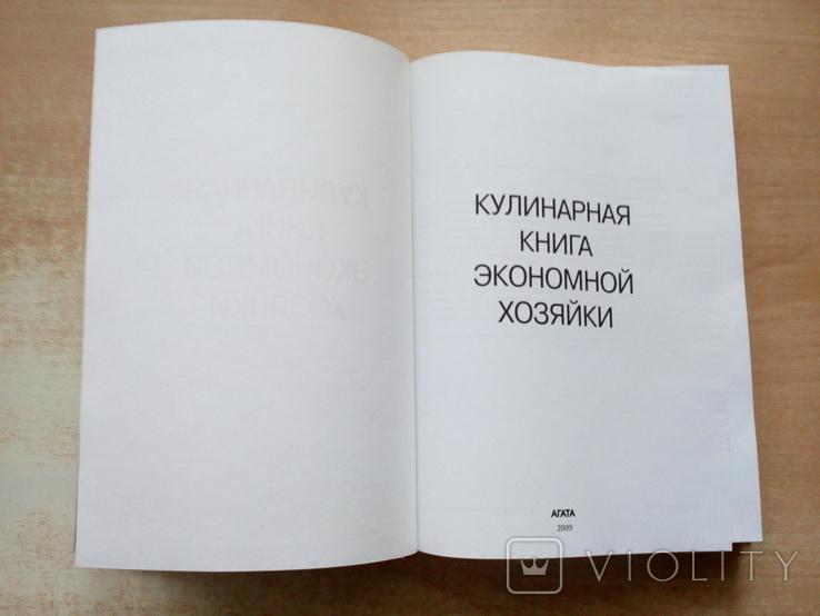 """Болотова""""Кулинарная книга экономной хозяйки"""", фото №6"""