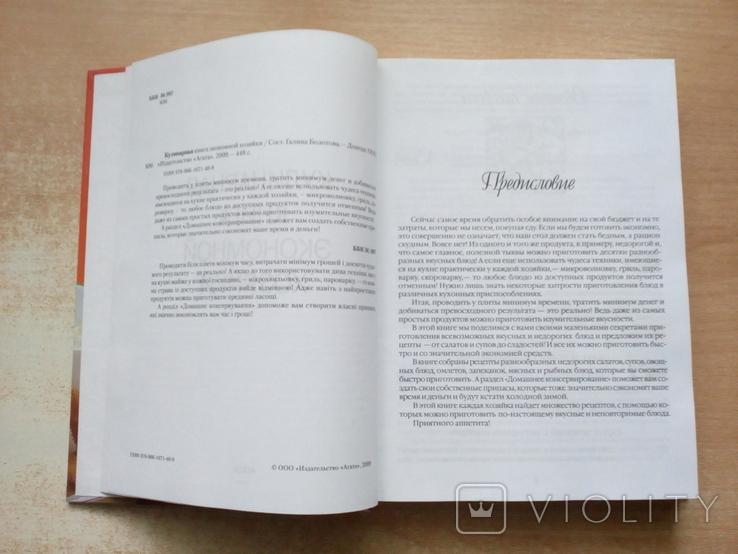 """Болотова""""Кулинарная книга экономной хозяйки"""", фото №7"""