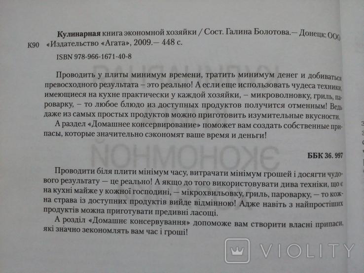 """Болотова""""Кулинарная книга экономной хозяйки"""", фото №8"""