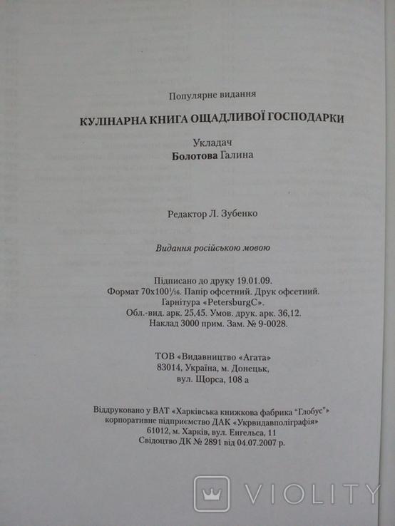 """Болотова""""Кулинарная книга экономной хозяйки"""", фото №11"""
