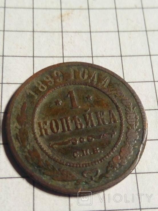 1 копейка 1899, фото №2