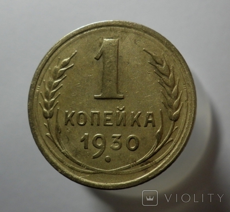 1 копейка 1930, фото №2