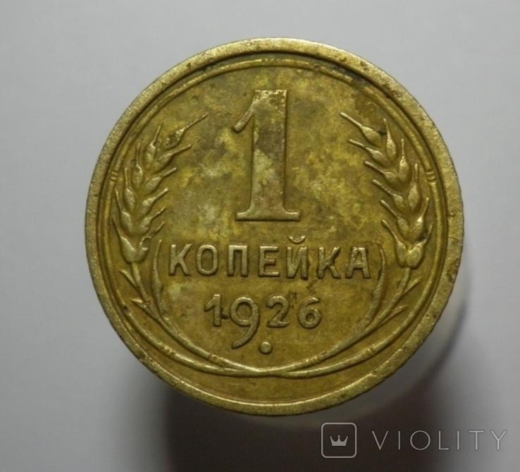 1 копейка 1926, фото №2