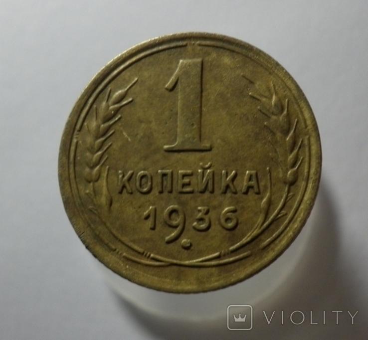1 копейка 1936 краткое 3, фото №2