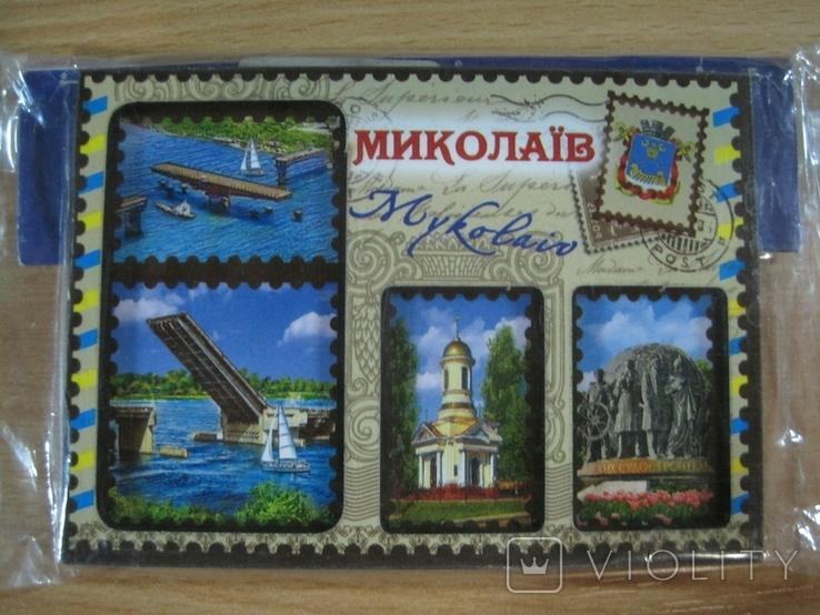Магнитик Николаев, фото №2