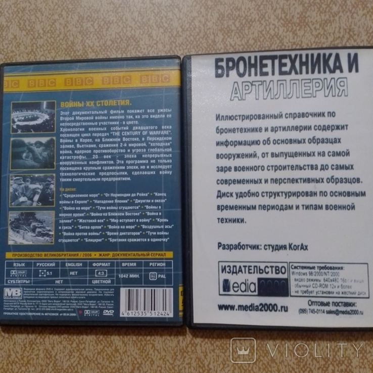 DVD подборка фильмов и документалки на военную тематику, фото №5
