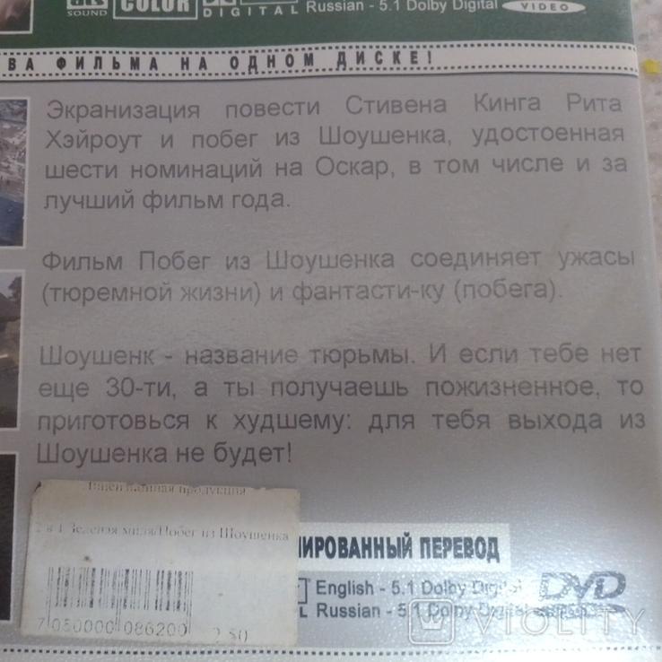DVD диск с двумя фильмами, фото №5