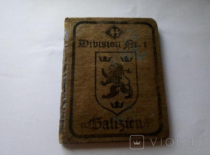 Копия.удостоверения.аусвайс.3 рейх. германия, фото №2