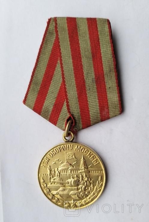Медаль За оборону Москвы, фото №2