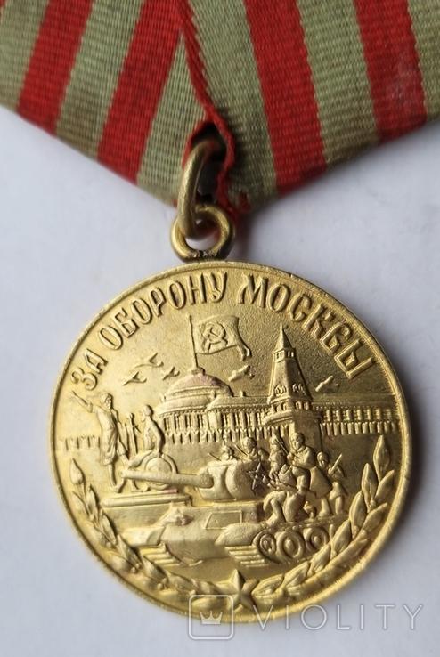 Медаль За оборону Москвы, фото №4