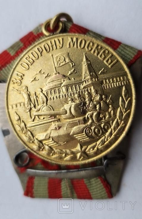 Медаль За оборону Москвы, фото №5