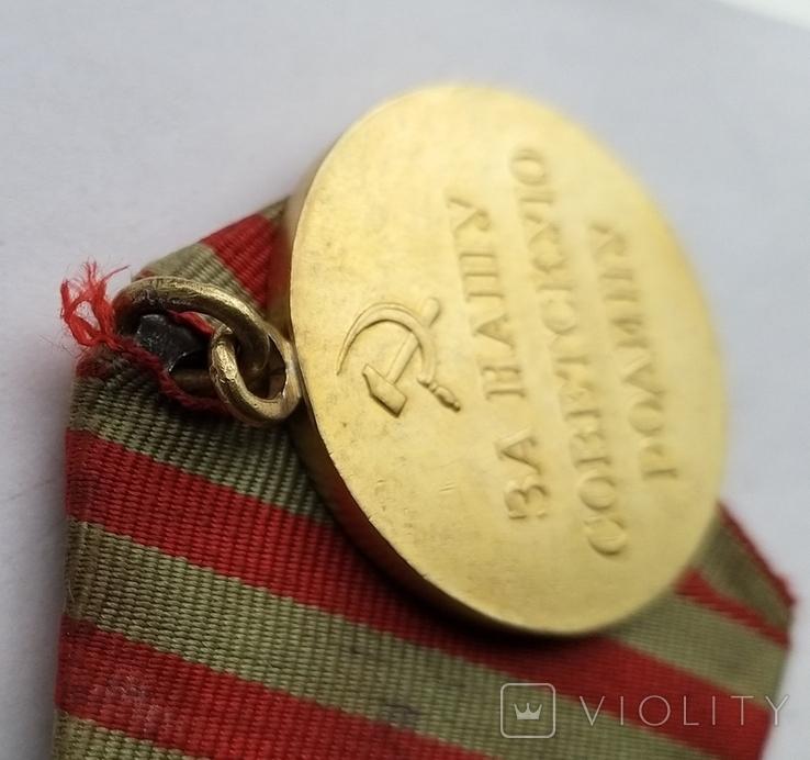 Медаль За оборону Москвы, фото №7