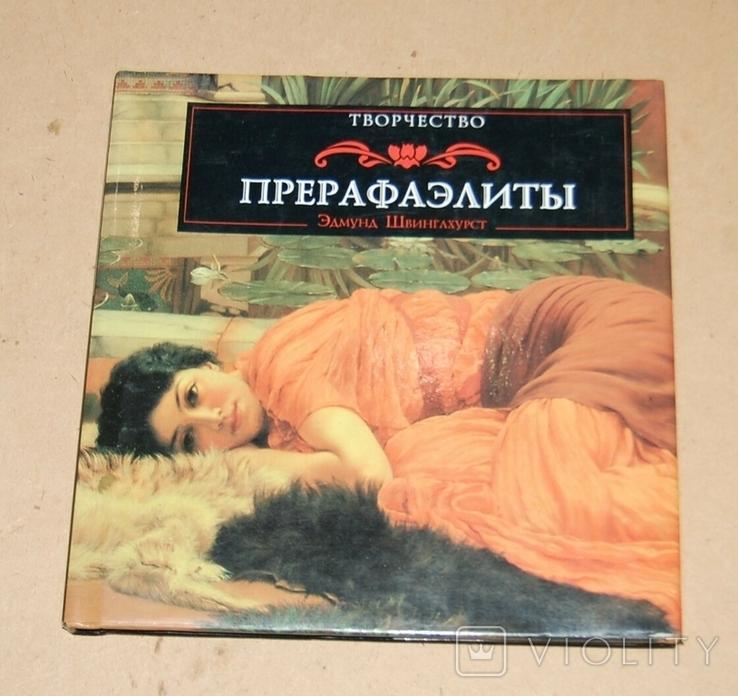 """Альбом """"Прерафаэлиты"""", фото №2"""