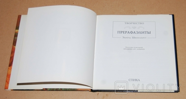 """Альбом """"Прерафаэлиты"""", фото №3"""