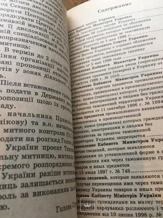 Таможенный кодекс, фото №5