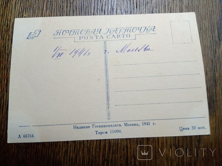 """Фото-открытытка """"Москва"""", 1941 г., фото №3"""