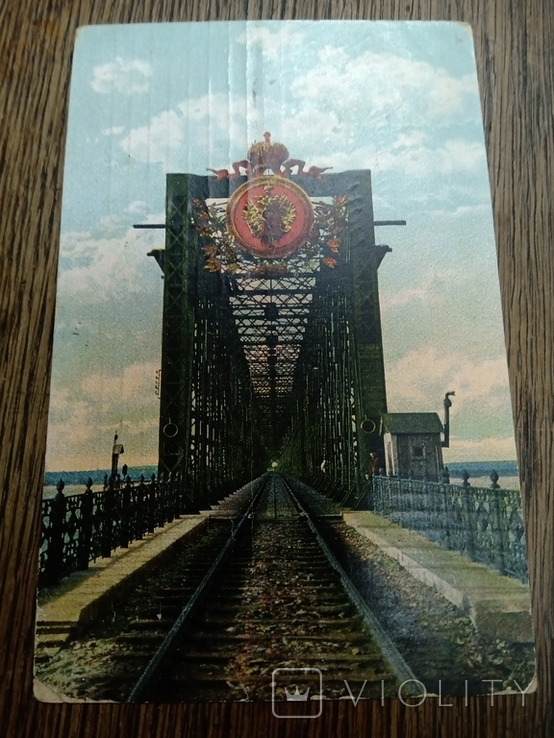 "Открытка ""Волга. Александровский мост."", фото №2"