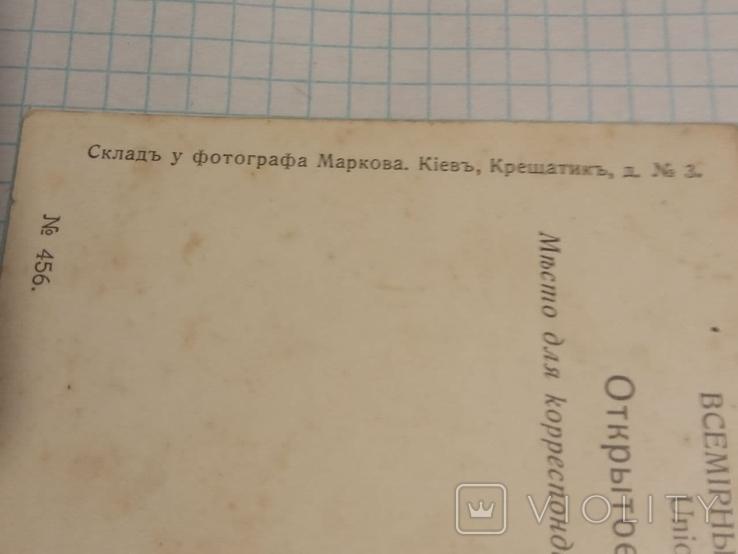 Стар. Сатирическая Открытка фот.Маркова. Киев №456 (Джентльмен..), фото №5