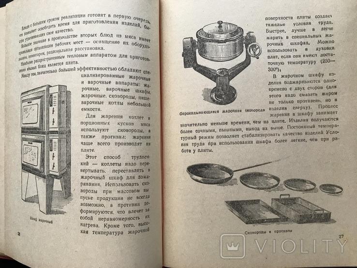 1958 Библиотека повара. Мясные блюда. Рецепты, фото №6
