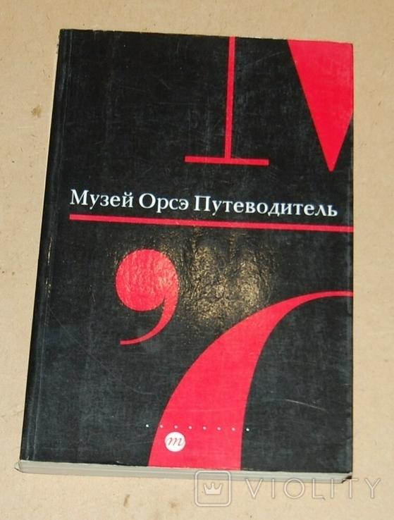 Музей Орсэ (путеводитель), фото №2